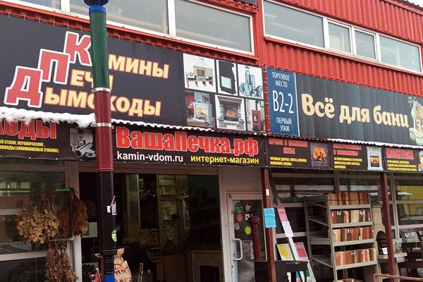 (c) Kamin-vdom.ru