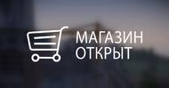 С 29 мая магазин работает в штатном режиме