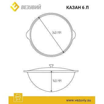 КАЗАН ЧУГУННЫЙ 6Л С РУЧКОЙ