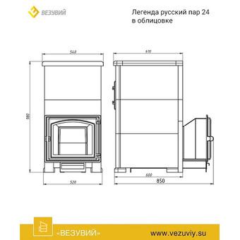 "КОМПЛЕКТ ""ЛЕГЕНДА РУССКИЙ ПАР 24 (240)"" ТАЛЬКОХЛОРИТ"