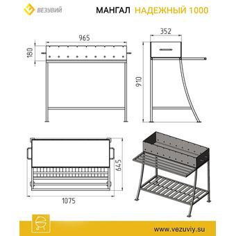 """МАНГАЛ """"НАДЕЖНЫЙ 1000"""""""