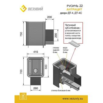 ПЕЧЬ РУСИЧЪ АНТРАЦИТ 22 (ДТ-4)