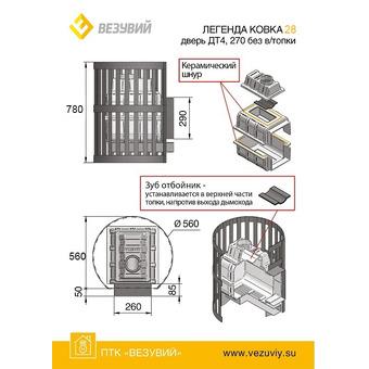 ЧУГУННАЯ ПЕЧЬ ЛЕГЕНДА КОВКА 28 (270) Б/В