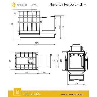 ВЕЗУВИЙ ЛЕГЕНДА РЕТРО 24 (ДТ-4С)