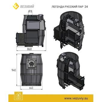 ЧУГУННАЯ ПЕЧЬ ЛЕГЕНДА РУССКИЙ ПАР 24 (271)