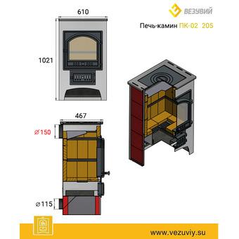 ПЕЧЬ-КАМИН ПК-02 (205) С ПЛИТОЙ ВЕЗУВИЙ ТАЛЬКОХЛОРИТ