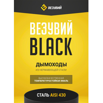 Дефлектор BLACK (AISI 430/0,5 мм)