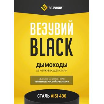 Труба BLACK (AISI 430/0,8 мм) L-0,5 м